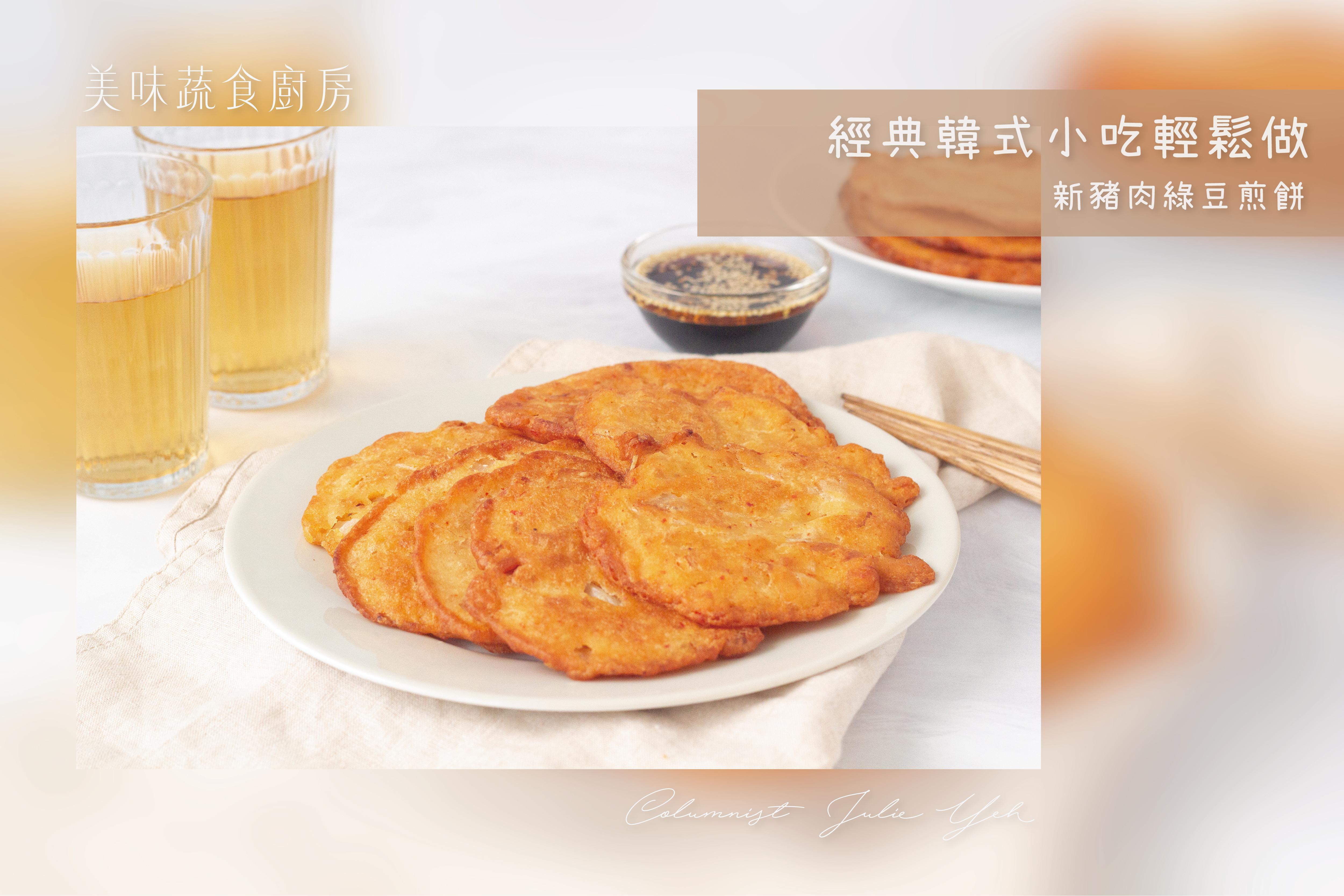 經典韓式小吃輕鬆做:新豬肉綠豆煎餅