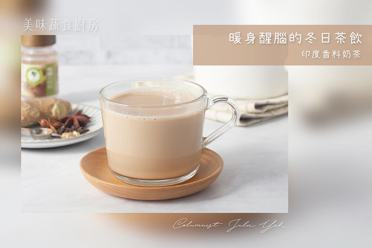 暖身醒腦的冬日茶飲:印度香料奶茶