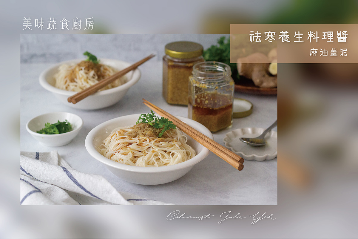 祛寒養生料理醬:麻油薑泥