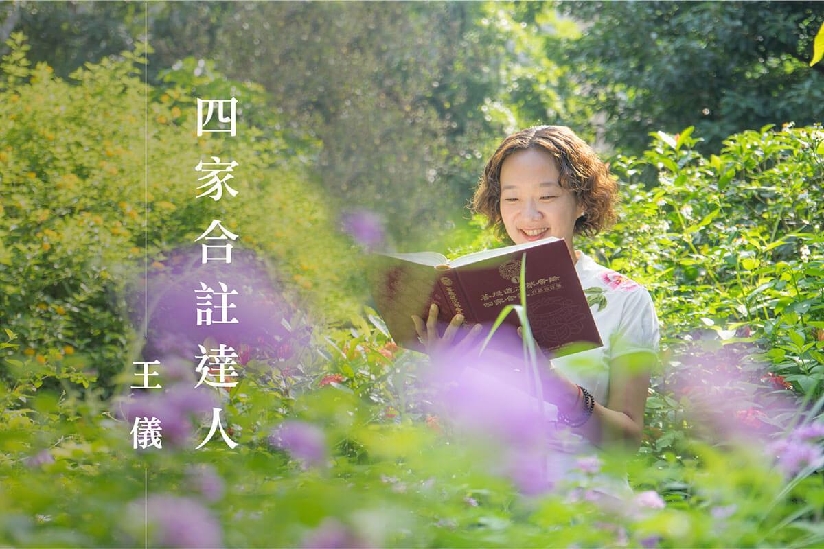 【四家合註達人】王儀將經典活用於《廣論》研討班