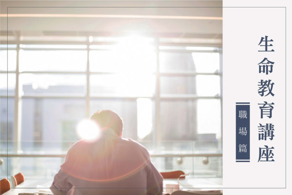 【講座現場】進入職場的第一課:從工作到關注自我內心