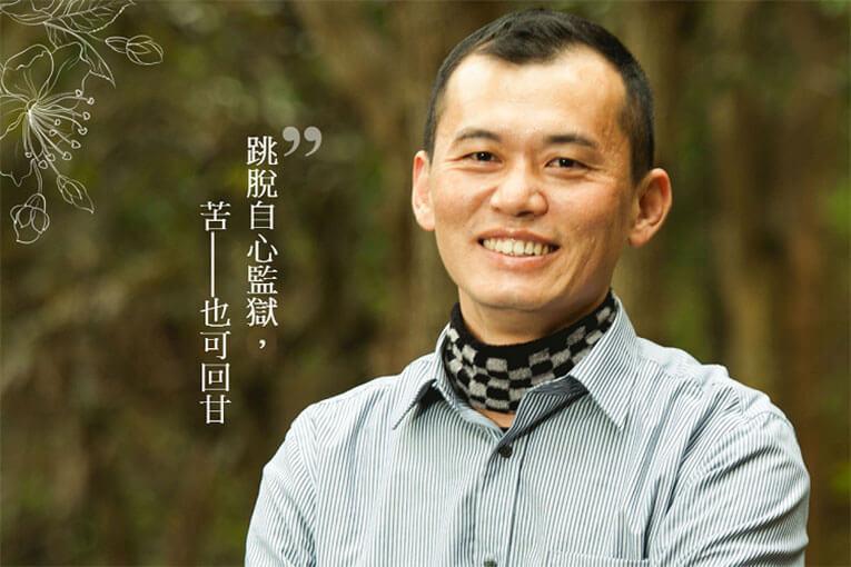 跳脫自心監獄,苦也可回甘─蔡豐儩的故事