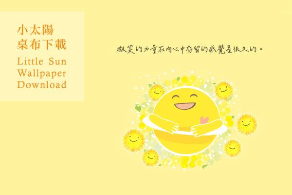 受保護的內容: 【活動贈品】心閱網四周年|小太陽桌布下載