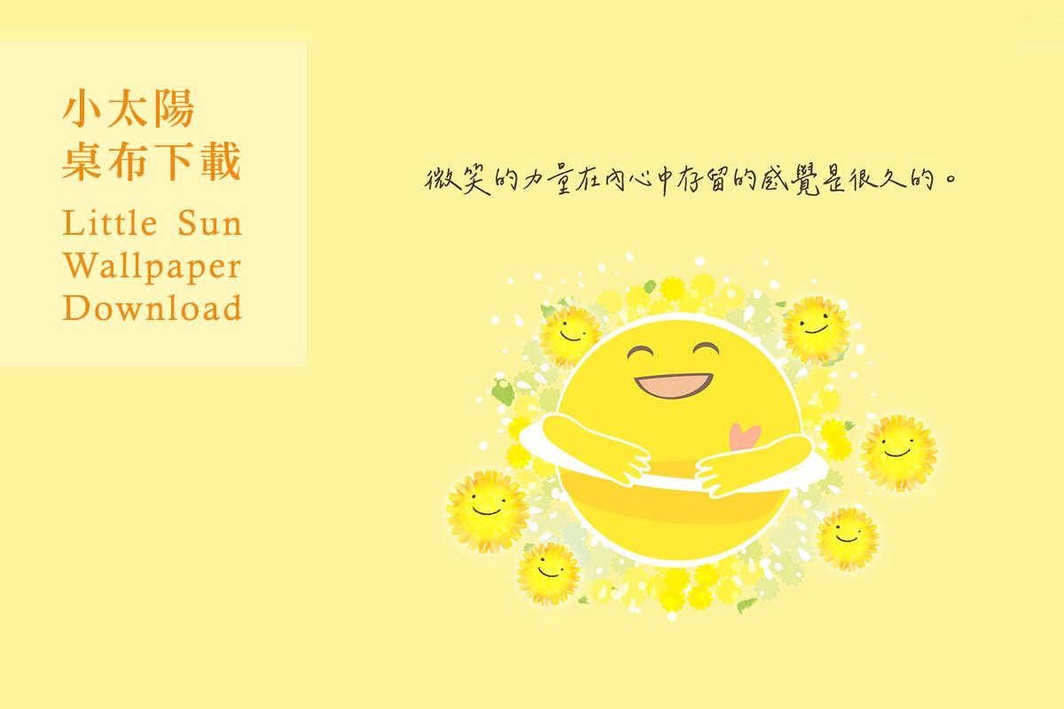 【活動贈品】心閱網四周年|小太陽桌布下載