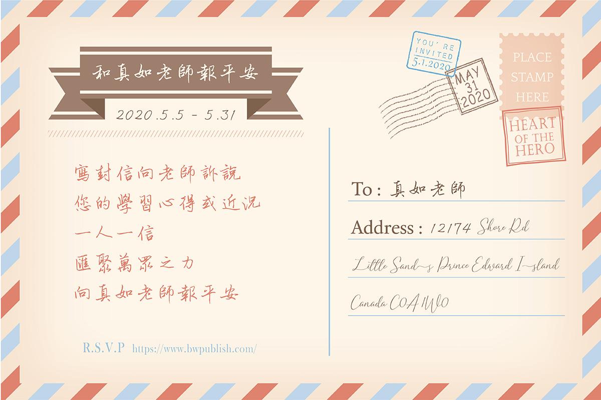 【信件募集】心閱網四周年|寫信給真如老師報平安