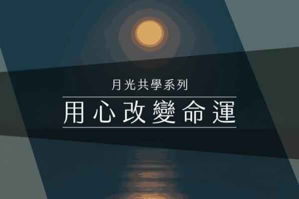 【月光共學系列】用心改變命運