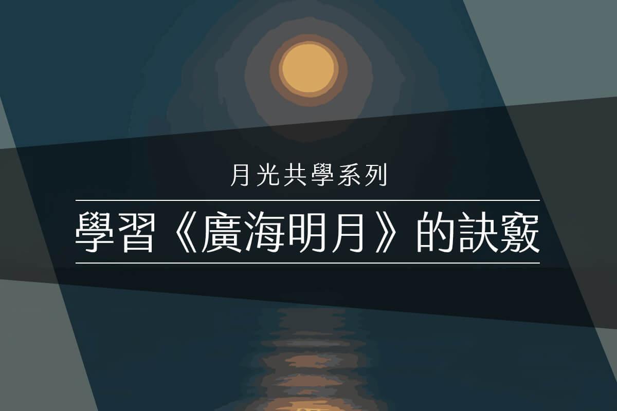 【月光共學系列】學習《廣海明月》的訣竅