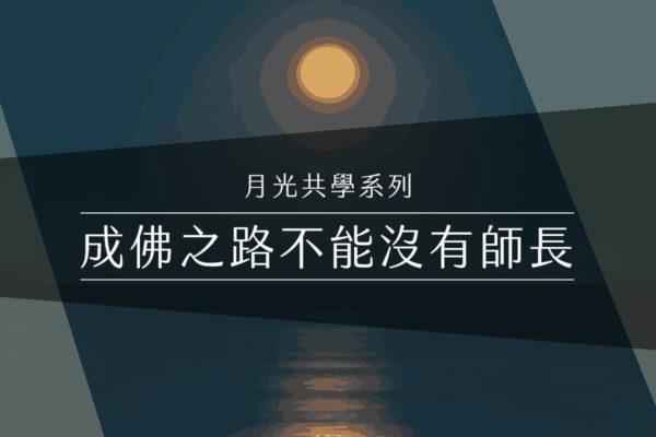 【月光共學系列】成佛之路不能沒有師長
