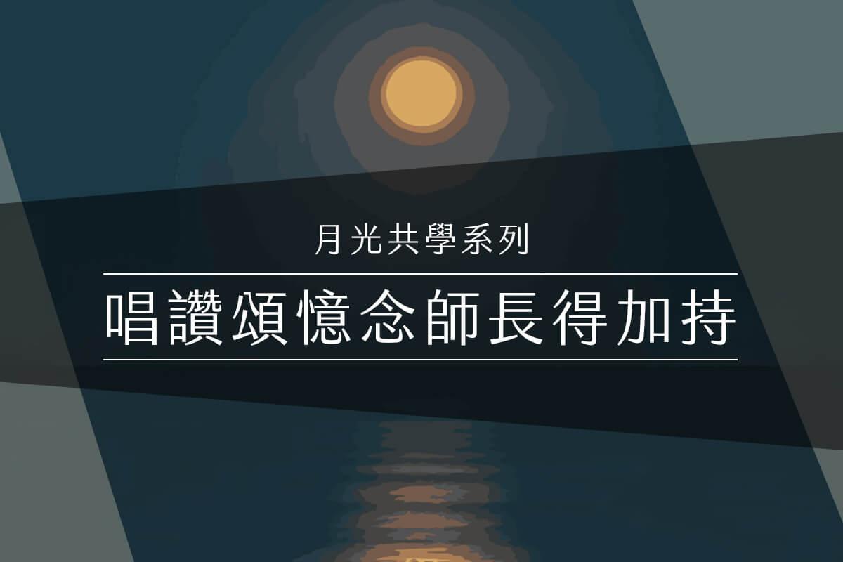 【月光共學系列】唱讚頌憶念師長得加持