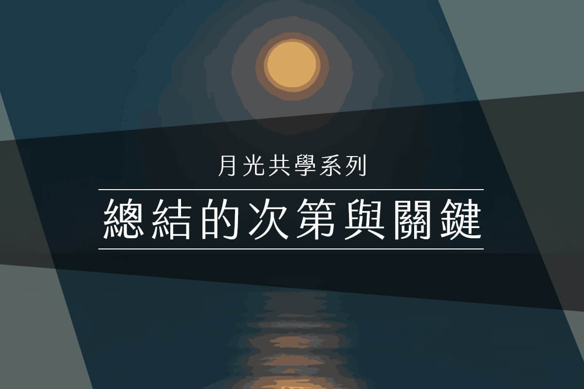 【月光共學系列】總結的次第與關鍵