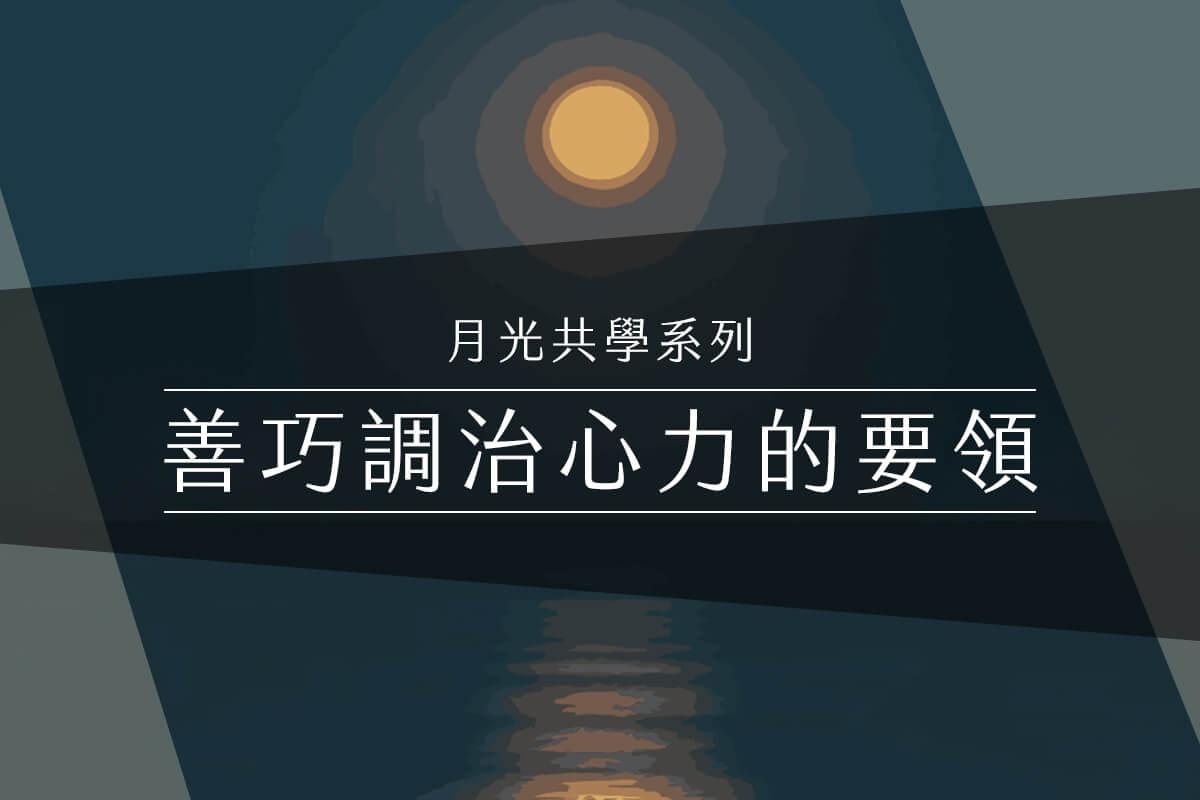 【月光共學系列】善巧調治心力的要領