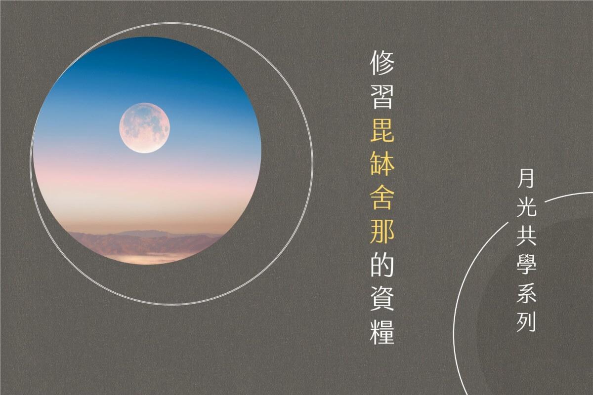 【月光共學系列】修習毘缽舍那的資糧