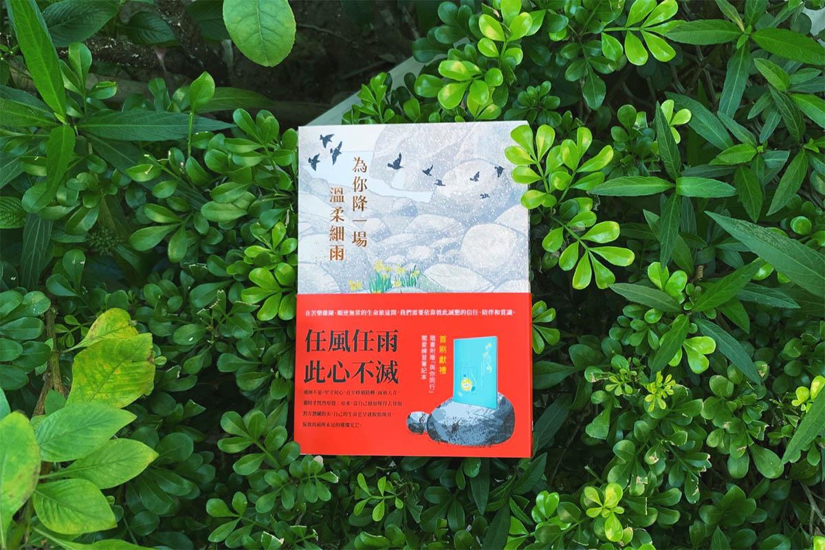 一月新書|用關愛走近你心《為你降一場溫柔細雨》