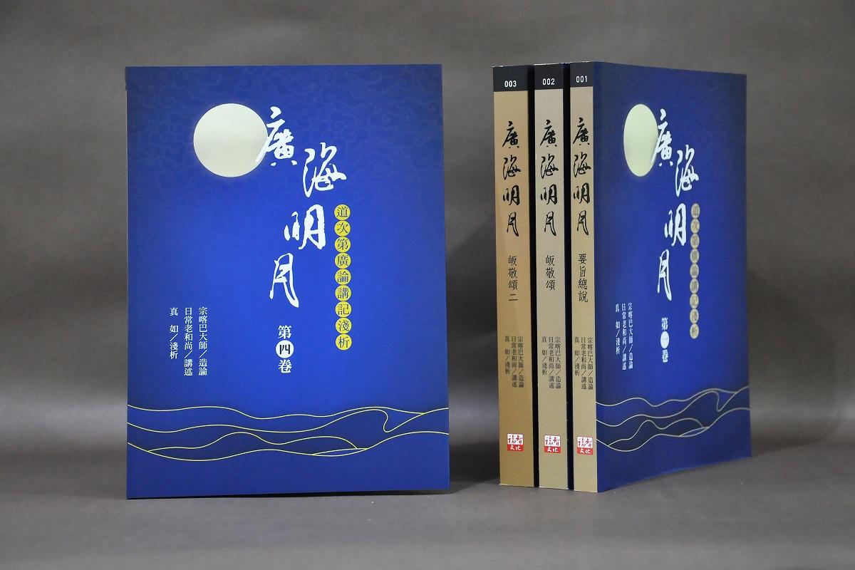焦點新書 說明論名及所說法:《廣海明月》第四卷