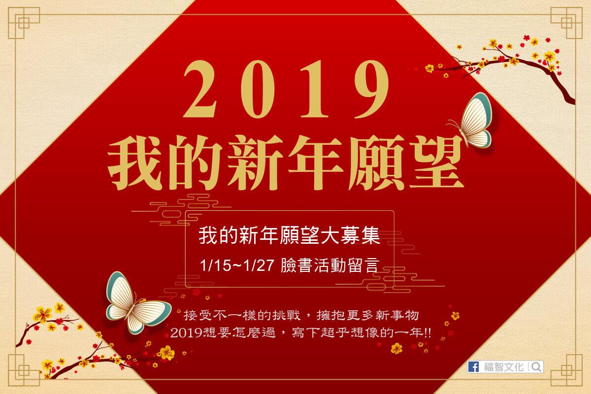 【留言活動】2019我的新年願望