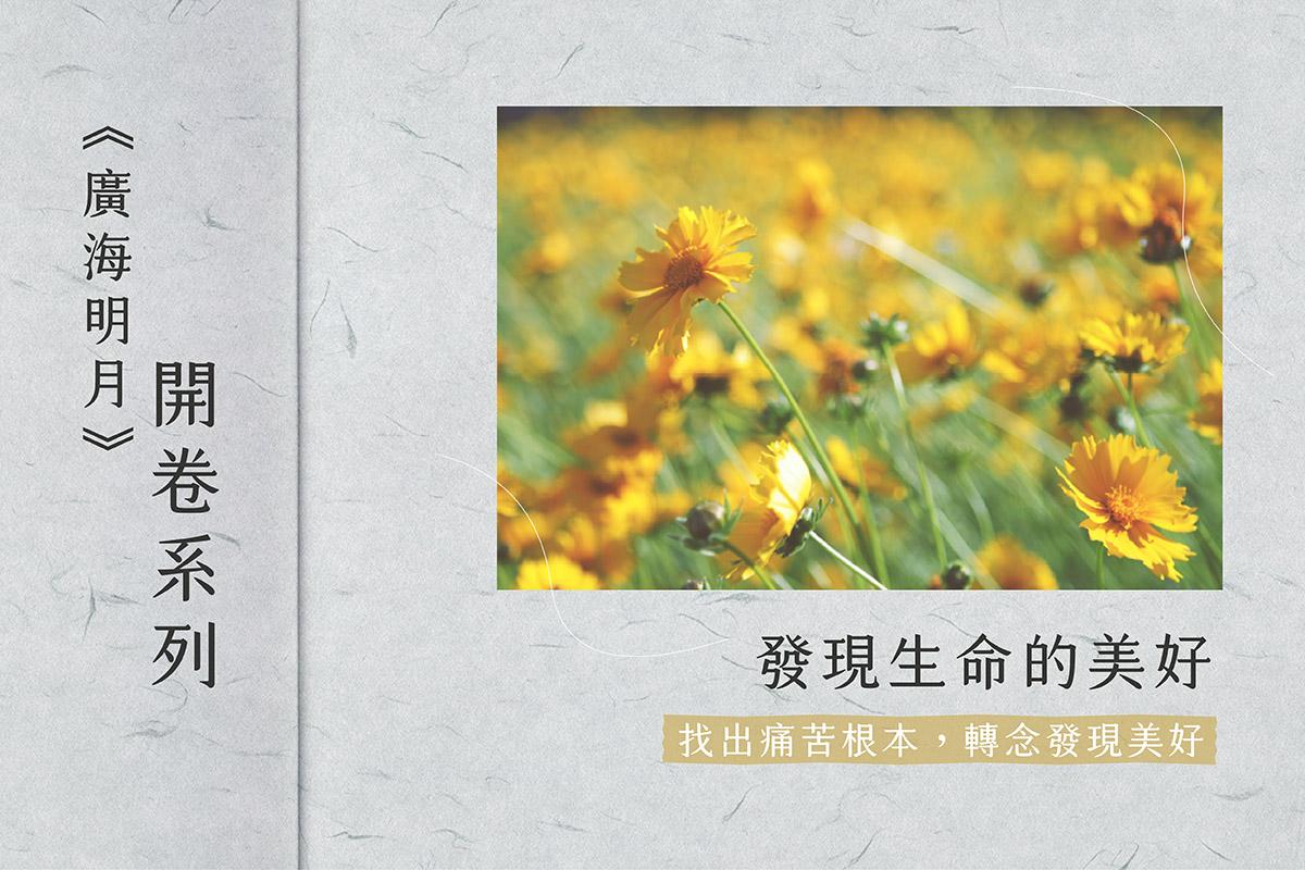 【開卷系列】發現生命的美好