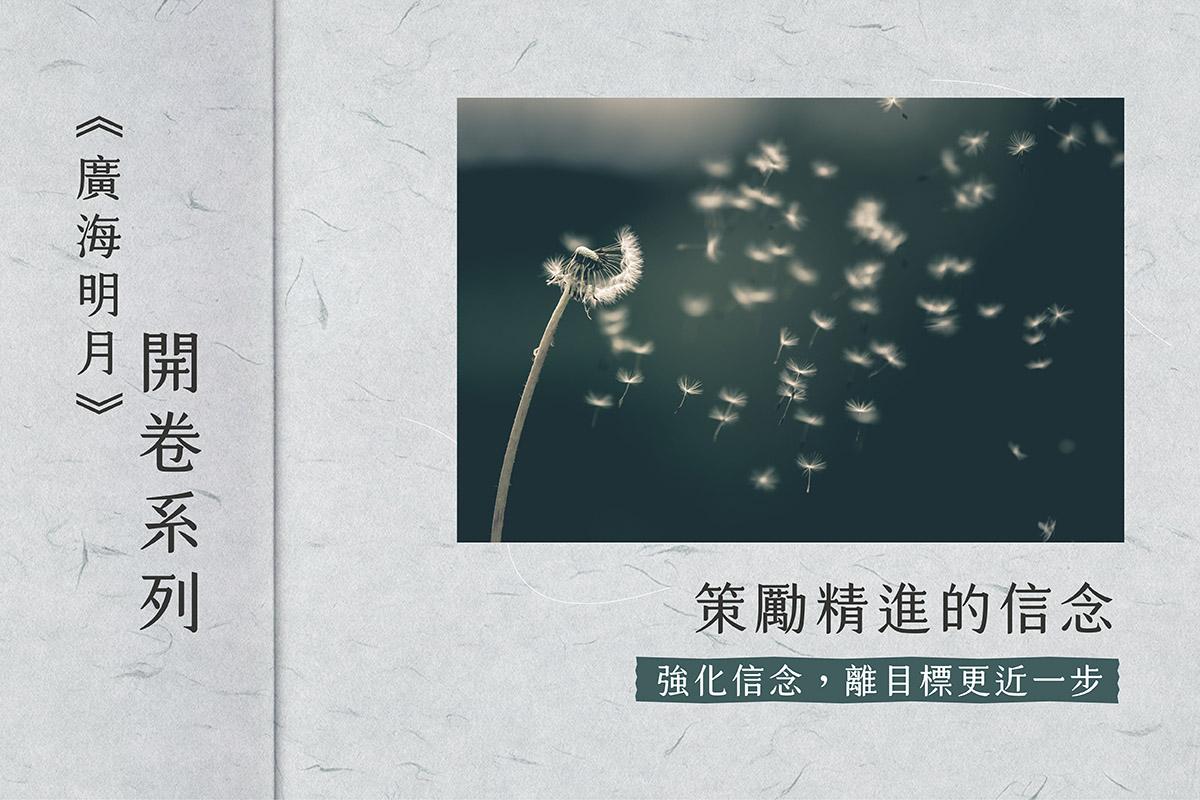 【開卷系列】策勵精進的信念