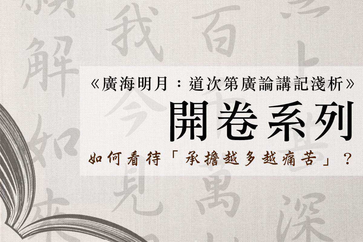 【開卷系列】如何看待「承擔越多越痛苦」?;福智文化心閱網,廣海明月系列內容摘選。