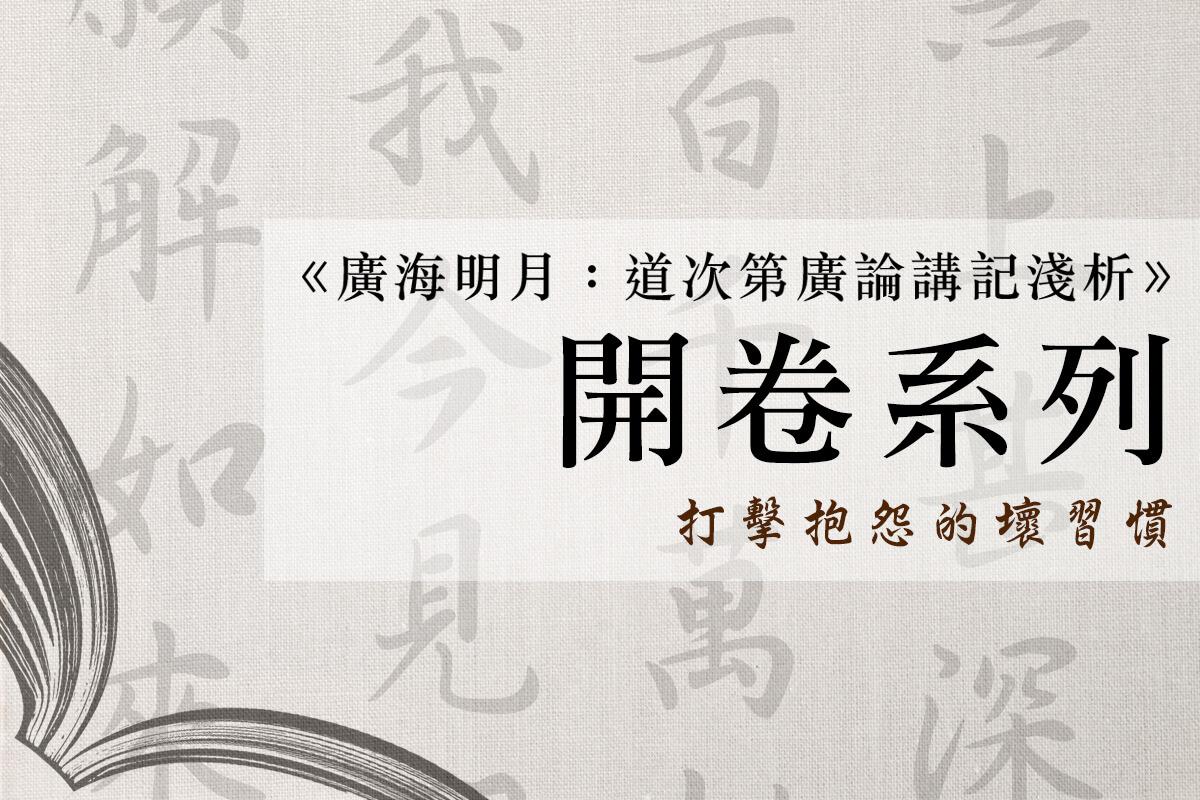 【開卷系列】打擊抱怨的壞習慣;福智文化心閱網,廣海明月系列內容摘選。