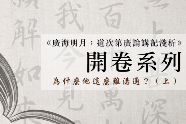 【開卷系列】為什麼他這麼難溝通?(上)