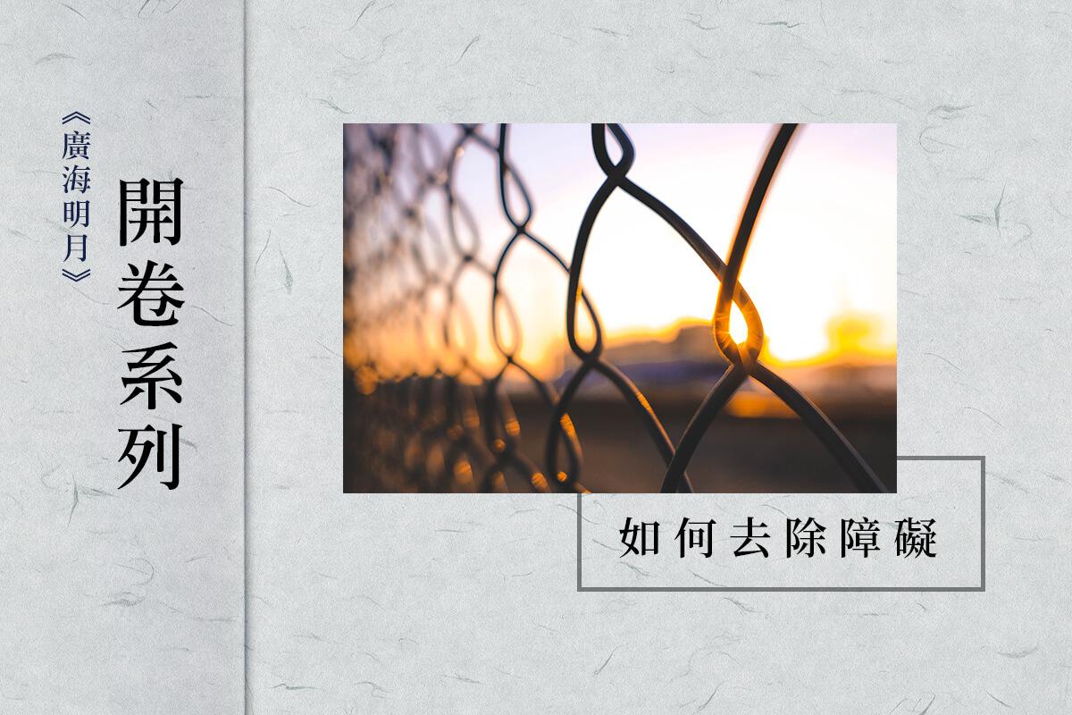 【開卷系列】如何去除障礙?