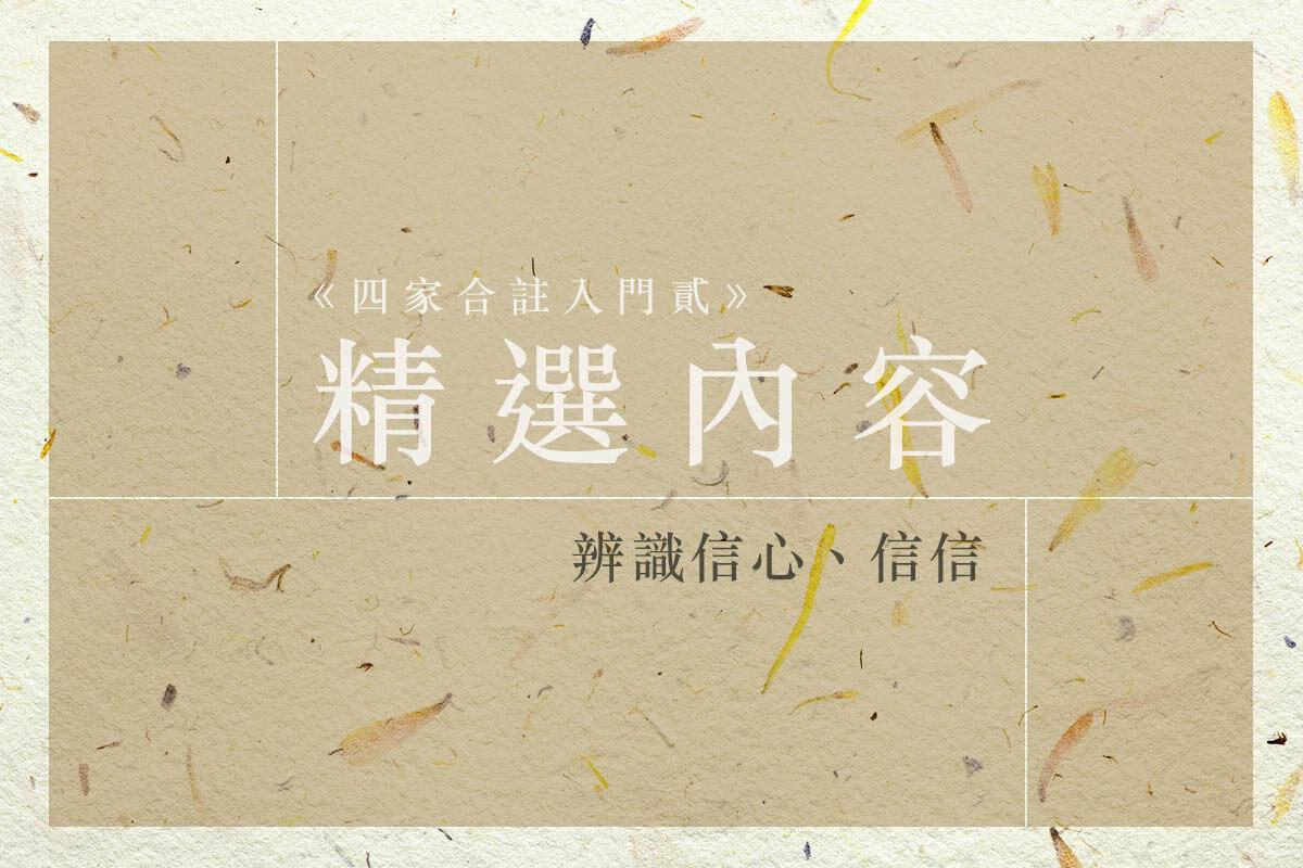 《四家合註入門貳》精選內容:辨識信心、信信