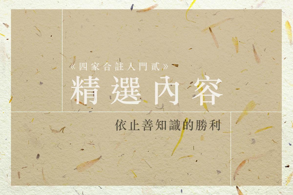 《四家合註入門貳》精選內容:依止善知識的勝利