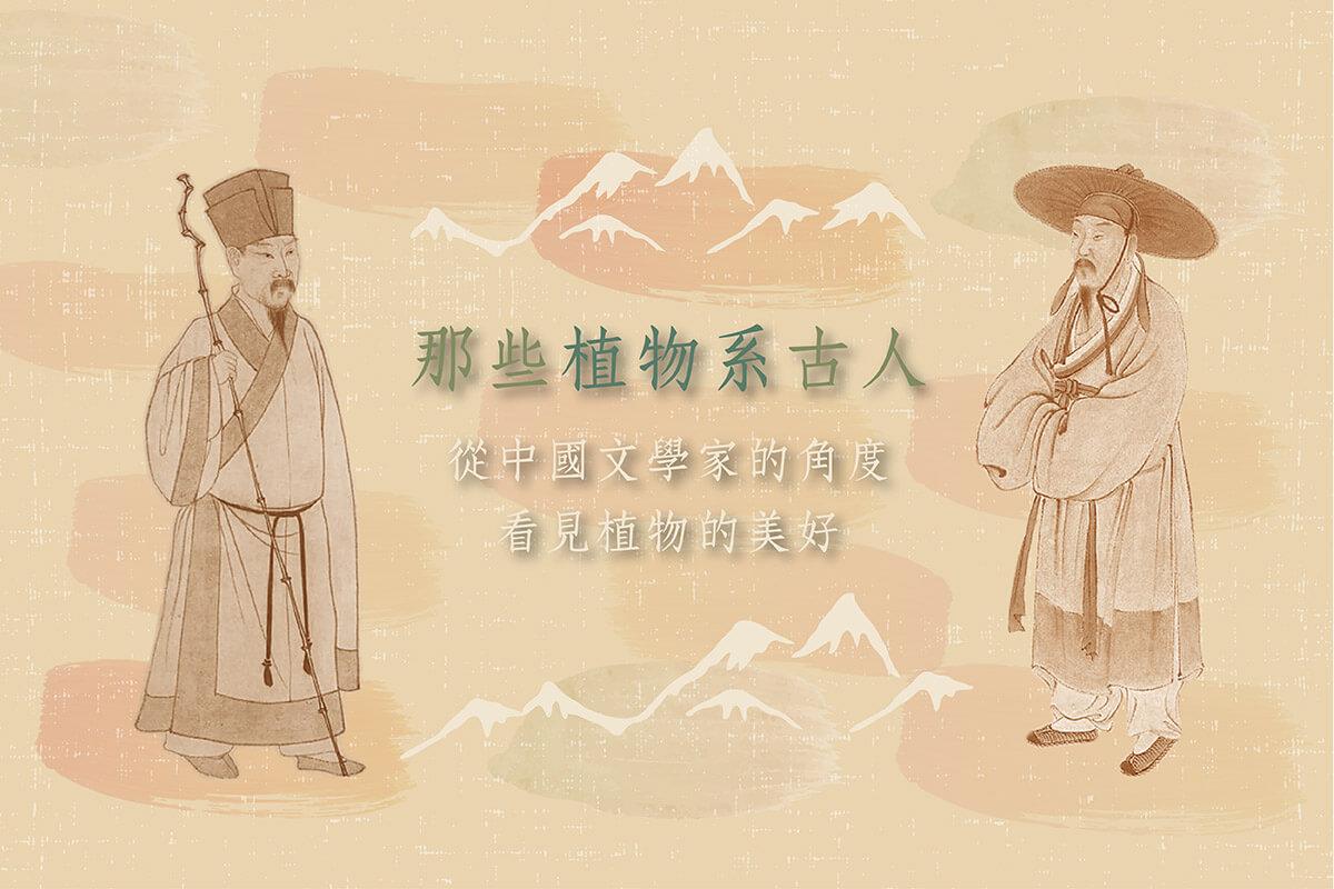 那些植物系古人:從中國文學家的角度看見植物的美好