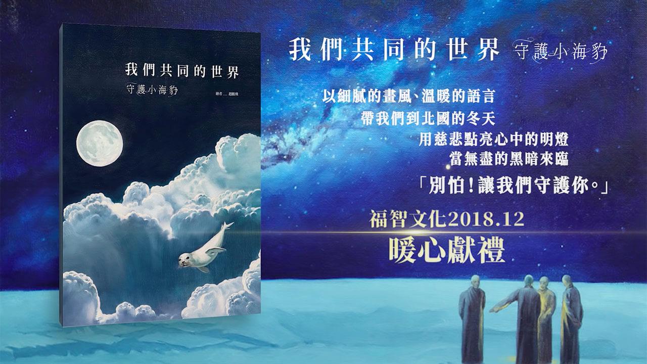 2018最溫暖人心的護生畫冊—我們共同的世界:守護小海豹