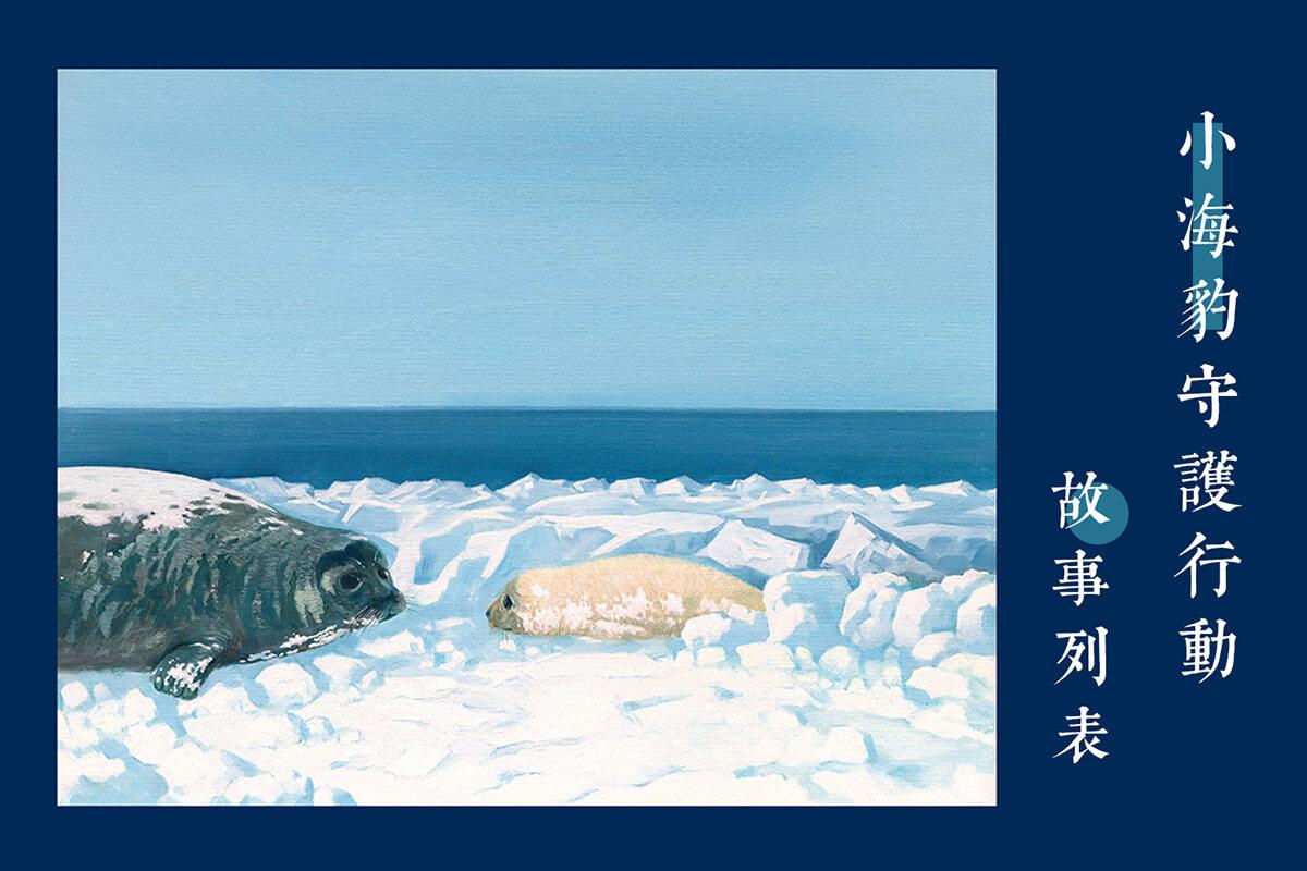 小海豹守護行動故事列表