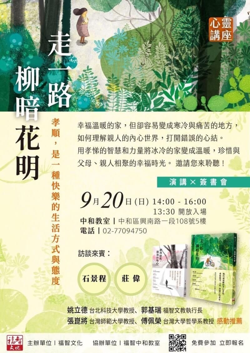 福智文化 2020 第三場心靈講座開放報名!歡迎台北地區的同學邀約親朋好友參加,閱讀精彩的好書,共同度過美好的時光!