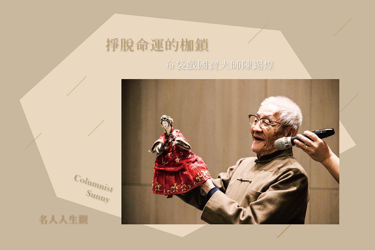 掙脫命運的枷鎖:布袋戲國寶大師陳錫煌
