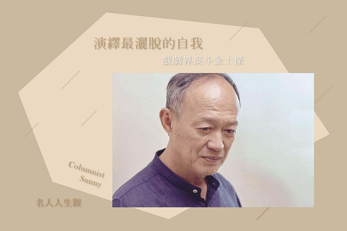 演繹最灑脫的自我:戲劇界泰斗金士傑
