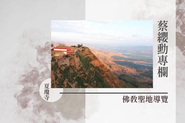 蔡纓勳專欄|乘大鵬翅翼翱翔,開啟格魯源流的夏瓊寺