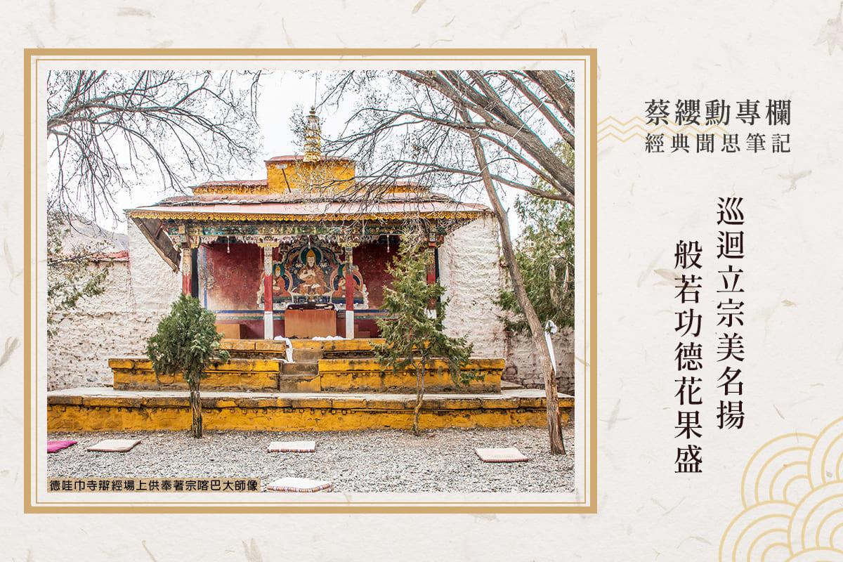 蔡纓勳專欄|巡迴立宗美名揚,般若功德花果盛
