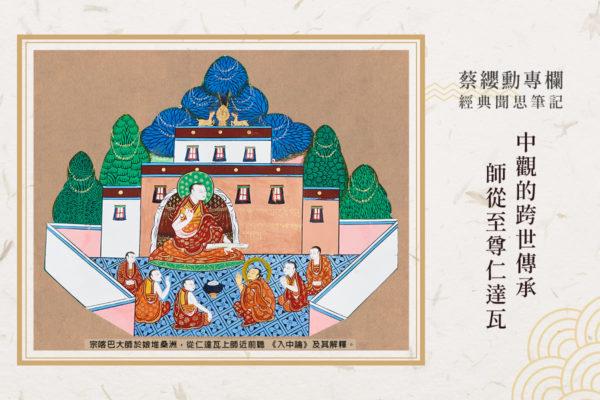 蔡纓勳專欄|中觀的跨世傳承──師從至尊仁達瓦
