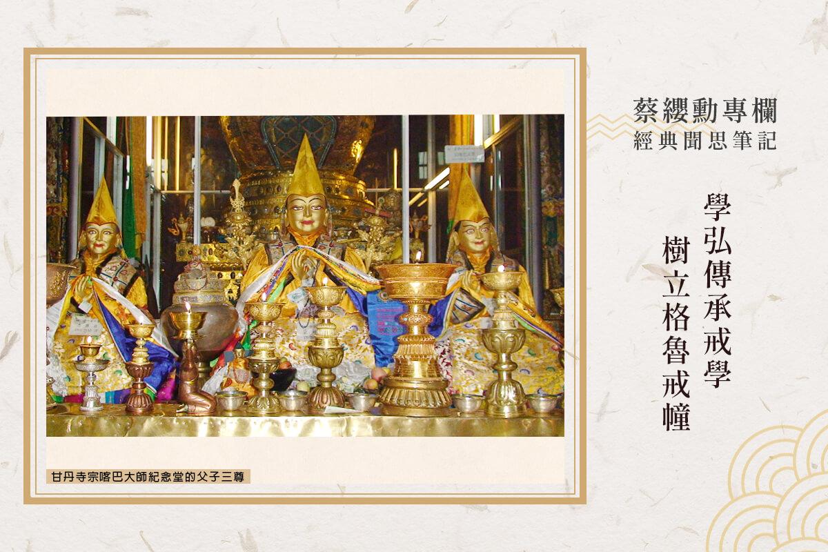 蔡纓勳專欄|學弘傳承戒學,樹立格魯戒幢