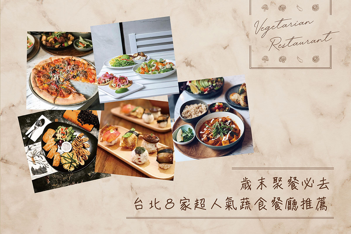 歲末聚餐必去!台北8家超人氣蔬食餐廳一吃就上癮