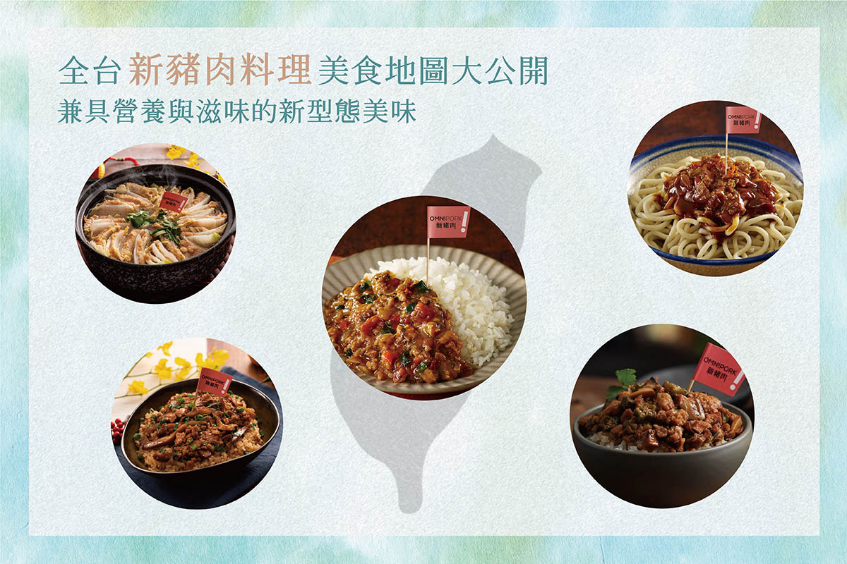 集合啦!全台「新豬肉料理」美食地圖大公開